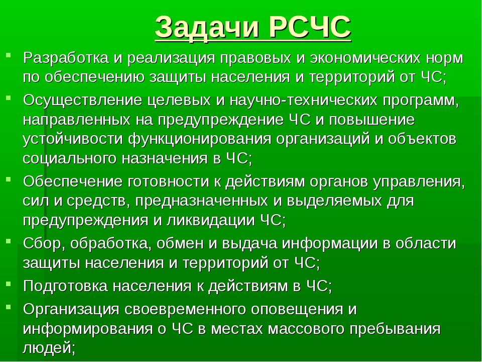 Задачи РСЧС Разработка и реализация правовых и экономических норм по обеспеч...