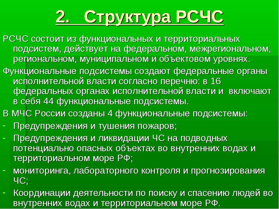 2. Структура РСЧС РСЧС состоит из функциональных и территориальных подсистем,...