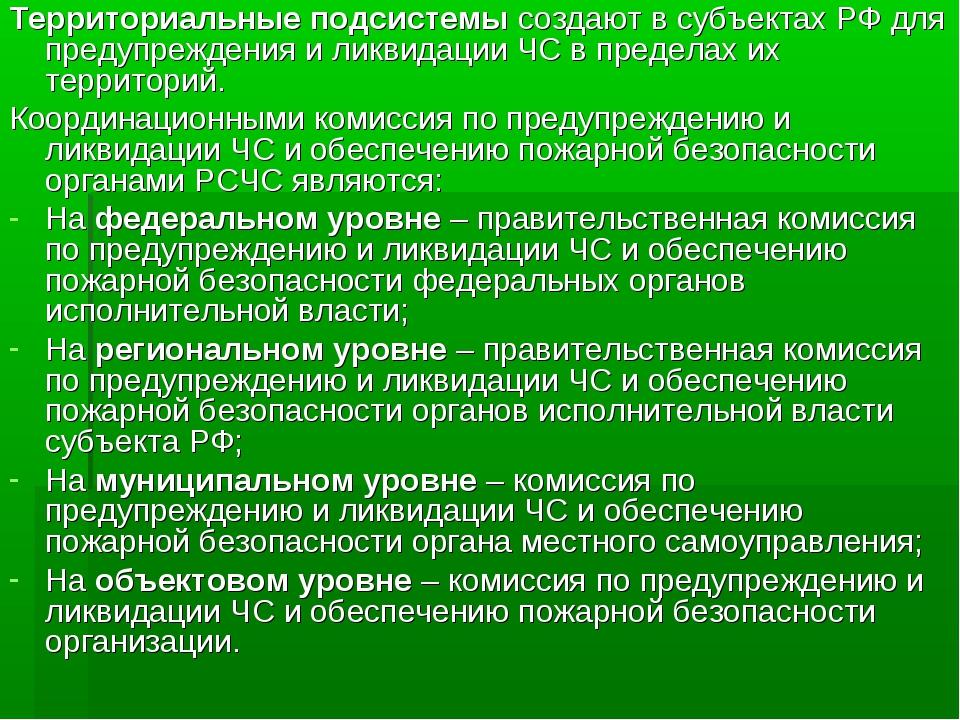 Территориальные подсистемы создают в субъектах РФ для предупреждения и ликвид...