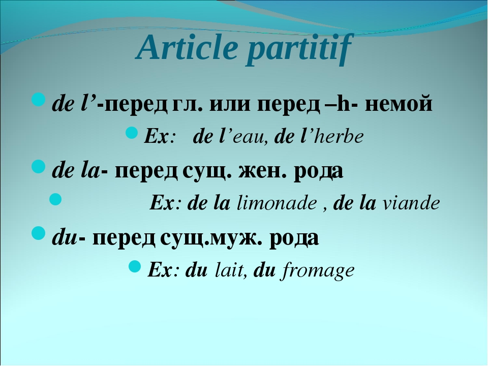 Article partitif de l'-перед гл. или перед –h- немой Ex: de l'eau, de l'herbe...