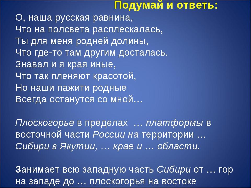 Подумай и ответь: О, наша русская равнина, Что на полсвета расплескалась, Ты...
