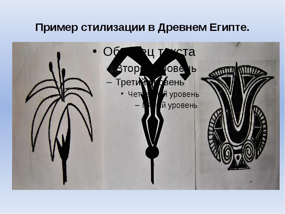 Пример стилизации в Древнем Египте.
