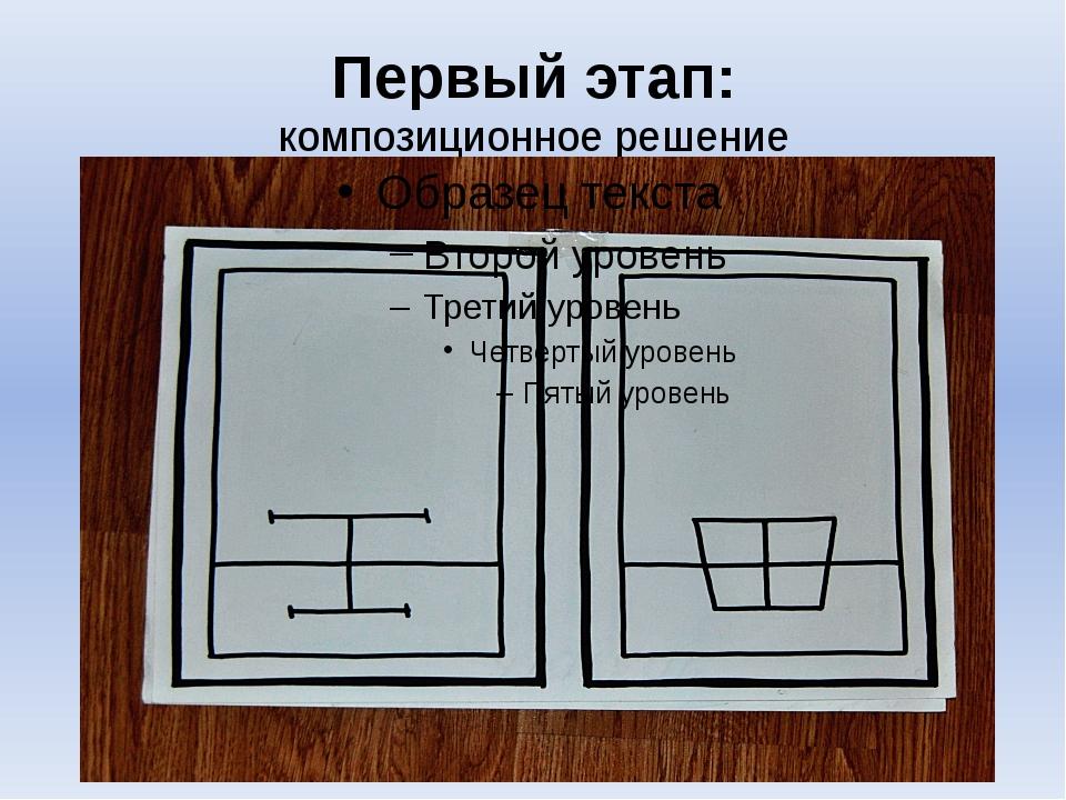 Первый этап: композиционное решение