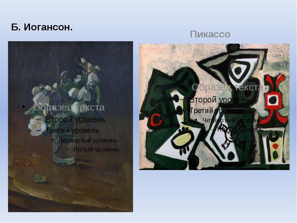 Пикассо Б. Иогансон.