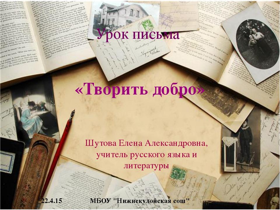 Урок письма Шутова Елена Александровна, учитель русского языка и литературы М...