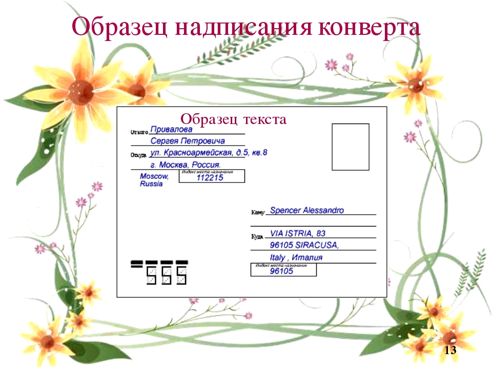 Образец надписания конверта