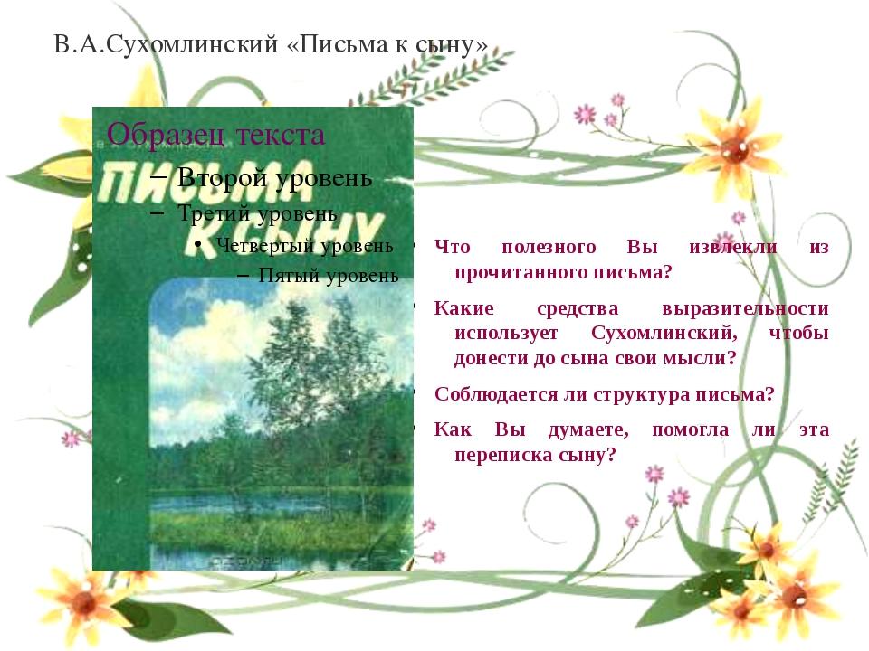 В.А.Сухомлинский «Письма к сыну» Что полезного Вы извлекли из прочитанного пи...