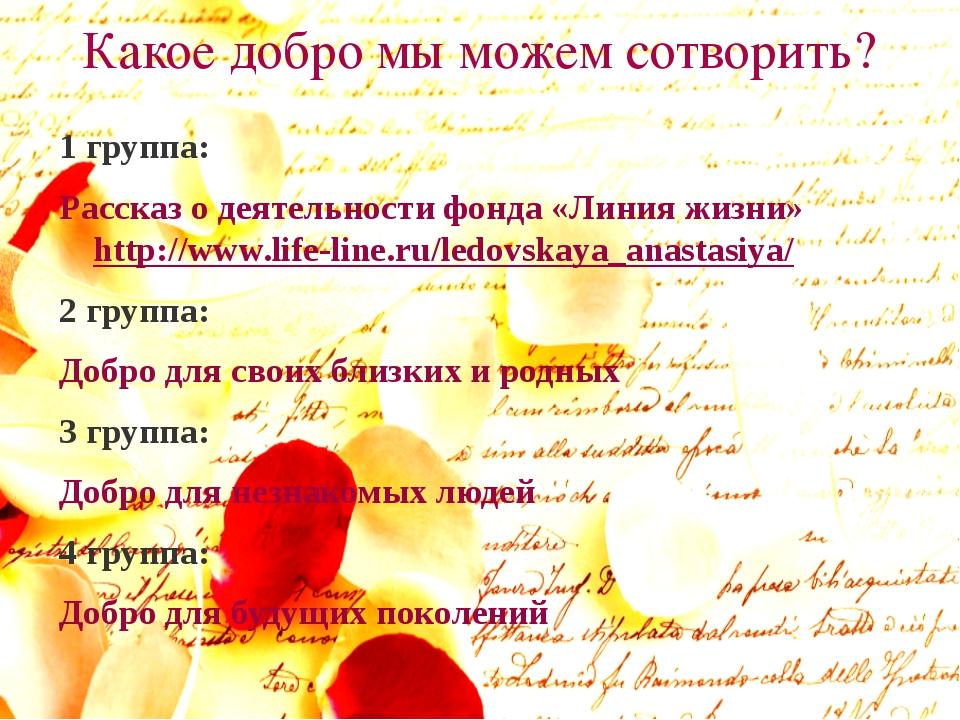 Какое добро мы можем сотворить? 1 группа: Рассказ о деятельности фонда «Линия...