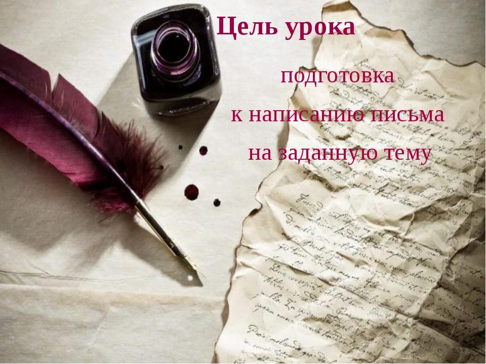 Цель урока подготовка к написанию письма на заданную тему