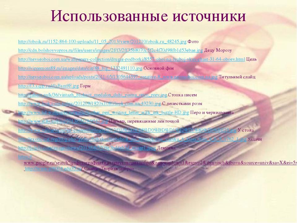 Использованные источники http://oboik.ru/1152-864-100-uploads/11_05_2013/view...