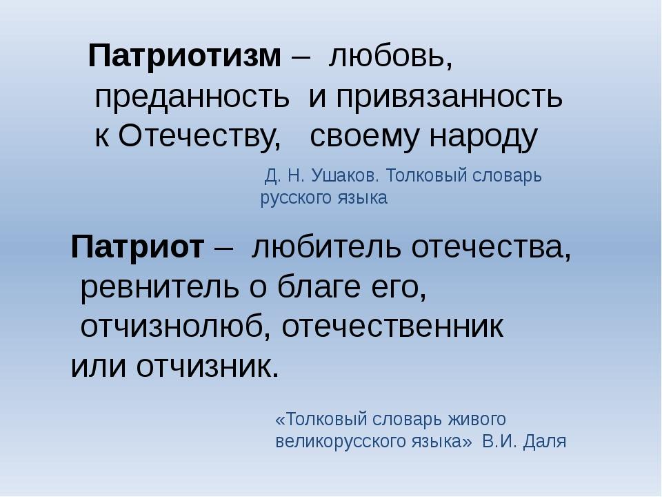 Патриотизм – любовь, преданность и привязанность к Отечеству, своему народу...