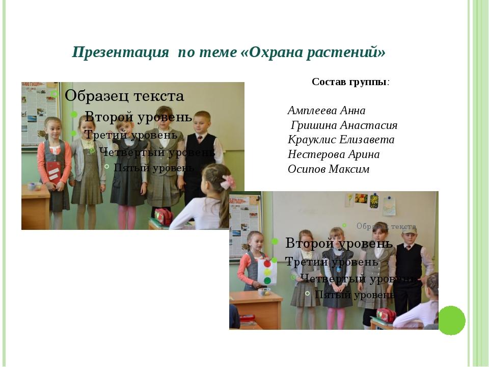 Презентация по теме «Охрана растений» Состав группы: Амплеева Анна Гришина Ан...