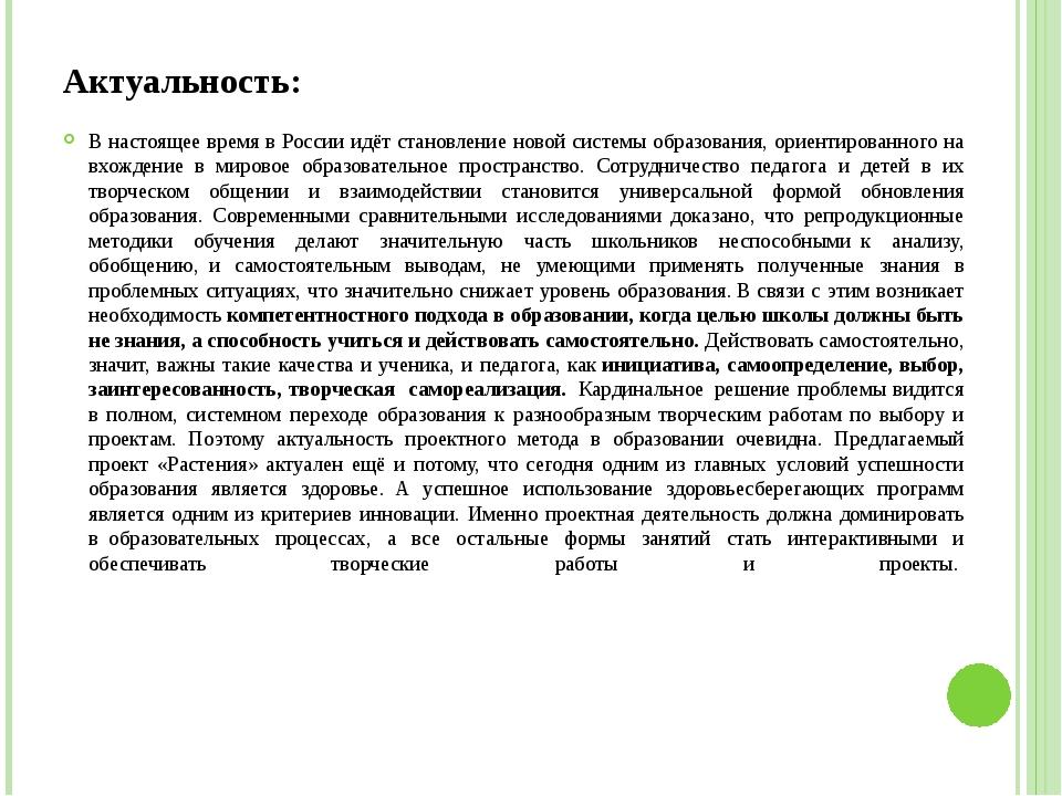Актуальность: В настоящее время в России идёт становление новой системы образ...