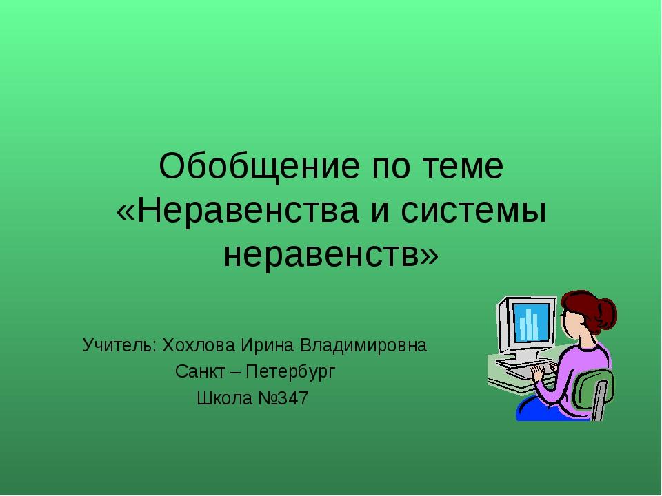 Обобщение по теме «Неравенства и системы неравенств» Учитель: Хохлова Ирина В...