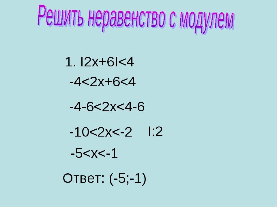 1. I2х+6I