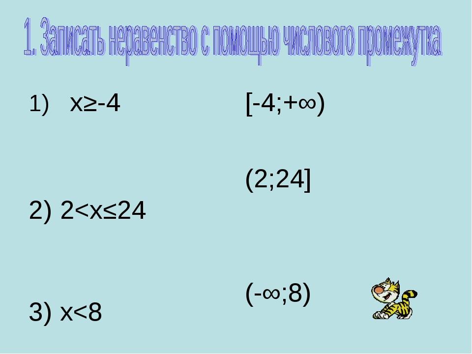 1) х≥-4 2