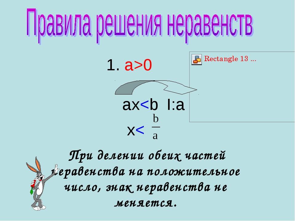 При делении обеих частей неравенства на положительное число, знак неравенств...