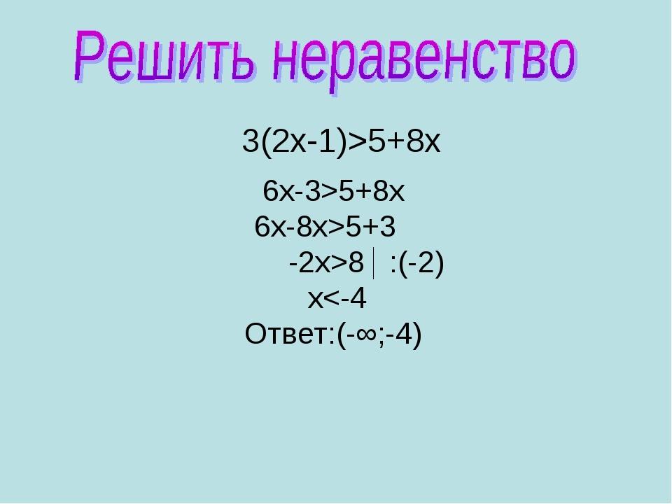 3(2х-1)>5+8х