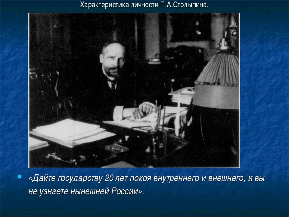 Характеристика личности П.А.Столыпина. «Дайте государству 20 лет покоя внутре...