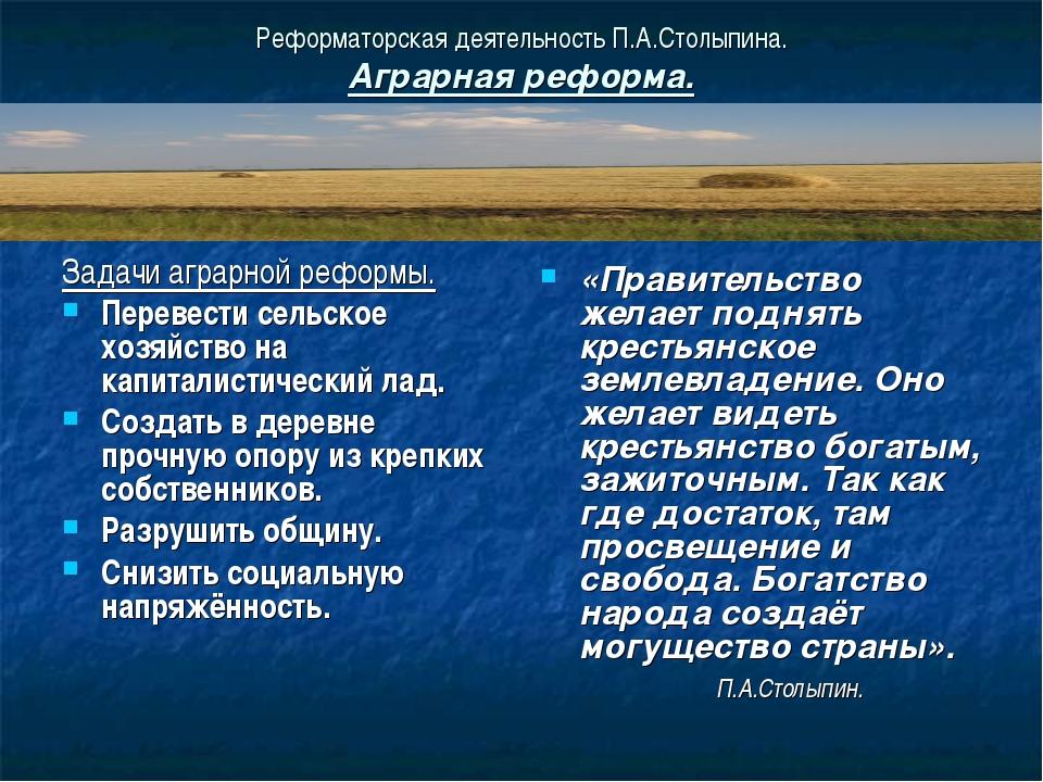 Реформаторская деятельность П.А.Столыпина. Аграрная реформа. Задачи аграрной...