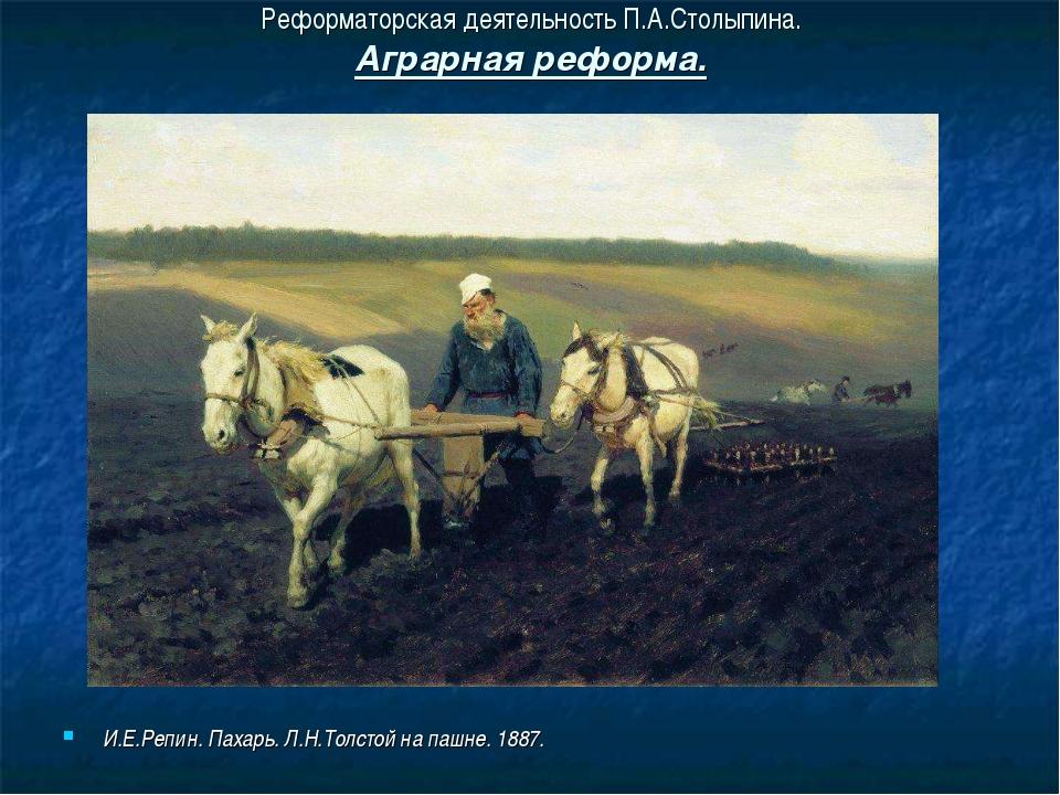 Реформаторская деятельность П.А.Столыпина. Аграрная реформа. И.Е.Репин. Пахар...