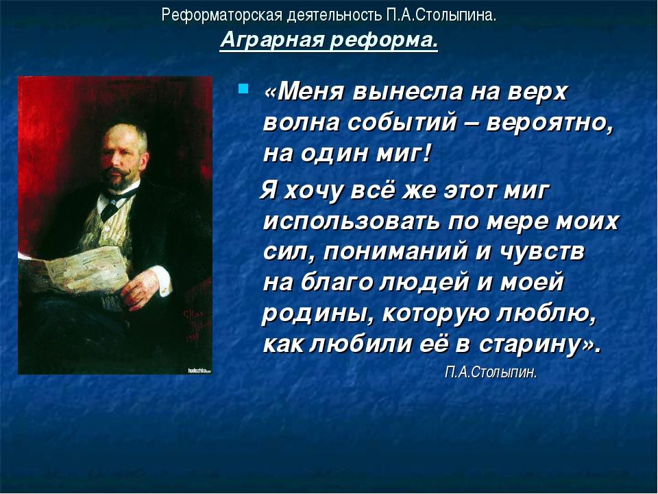 Реформаторская деятельность П.А.Столыпина. Аграрная реформа. «Меня вынесла на...