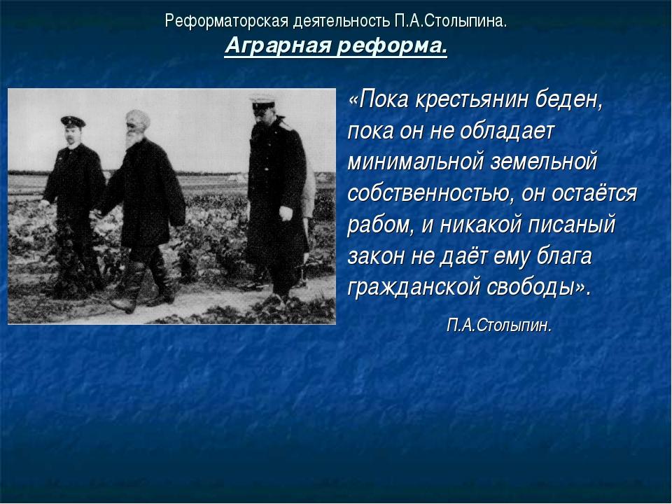 Реформаторская деятельность П.А.Столыпина. Аграрная реформа. «Пока крестьянин...
