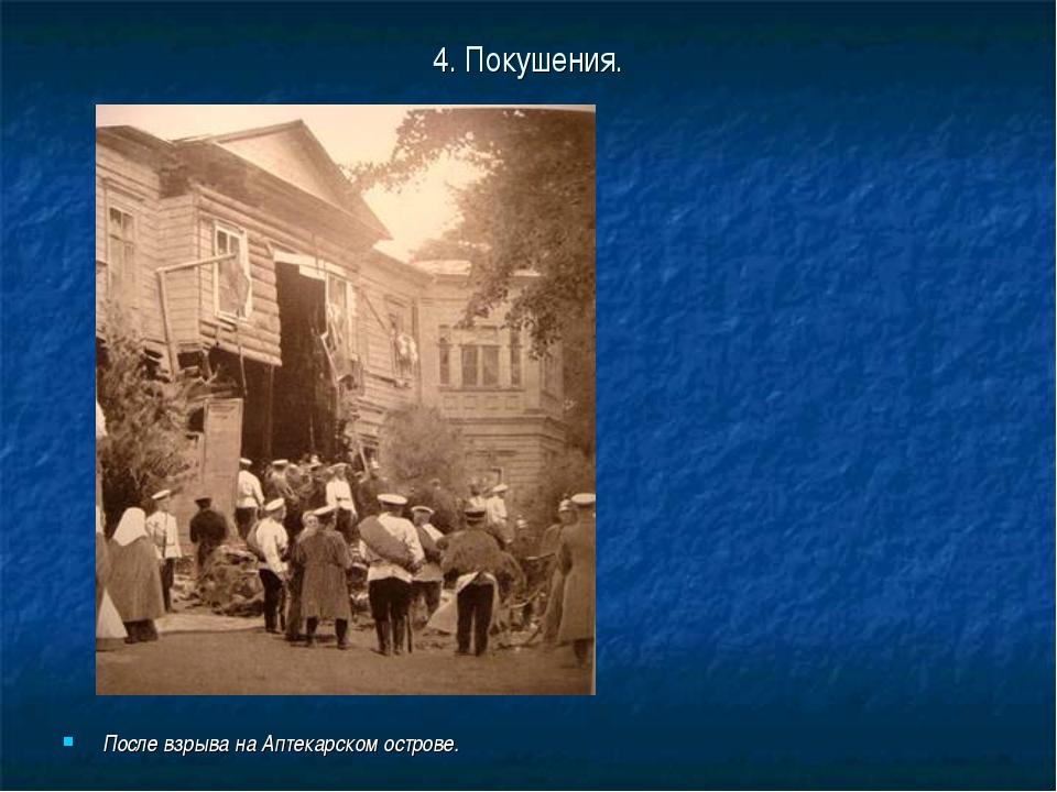 4. Покушения. После взрыва на Аптекарском острове.