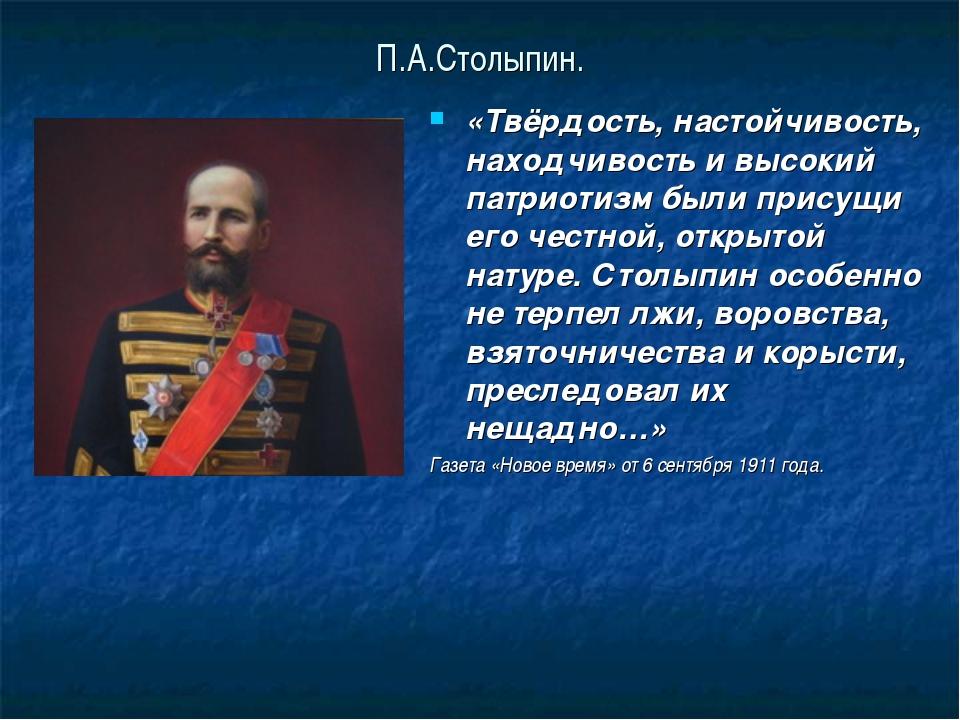 П.А.Столыпин. «Твёрдость, настойчивость, находчивость и высокий патриотизм бы...