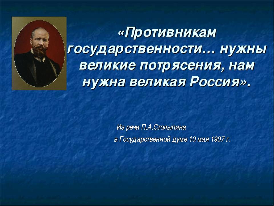 «Противникам государственности… нужны великие потрясения, нам нужна великая Р...