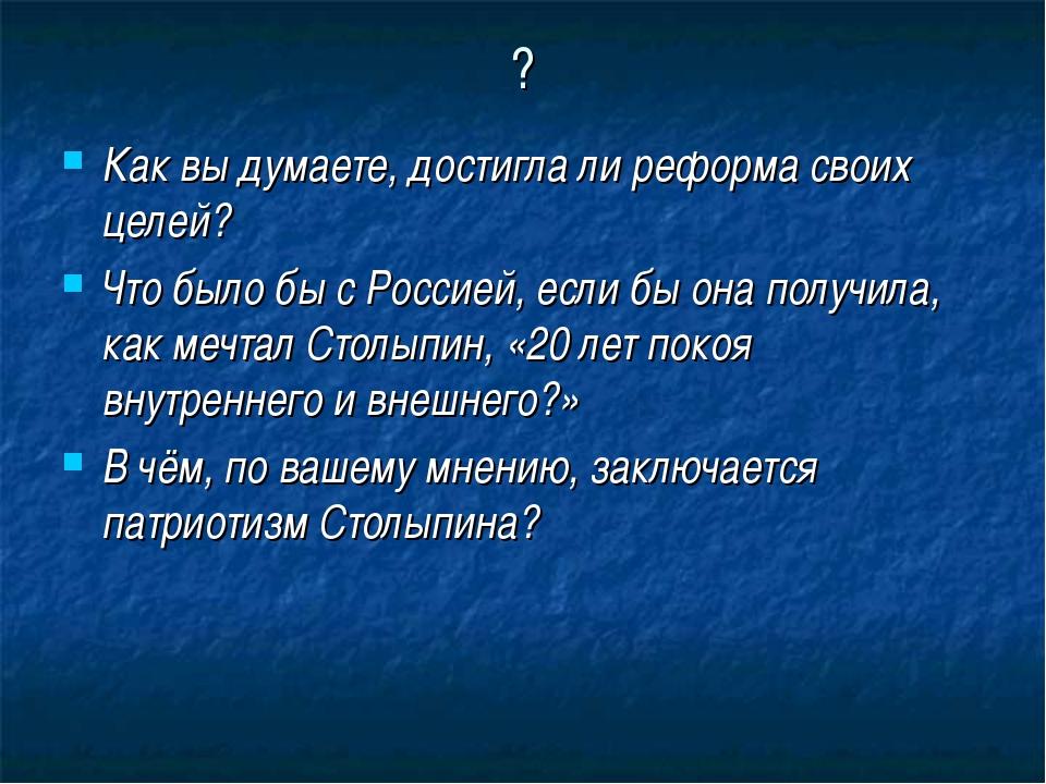 ? Как вы думаете, достигла ли реформа своих целей? Что было бы с Россией, есл...