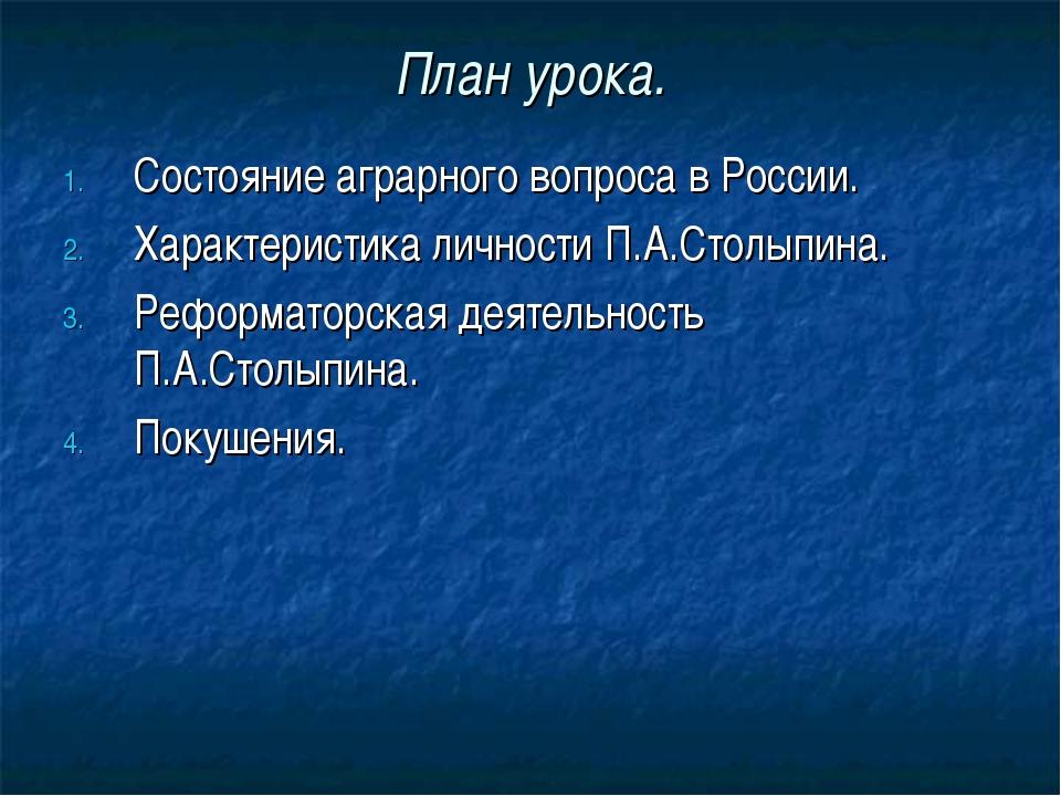 План урока. Состояние аграрного вопроса в России. Характеристика личности П.А...