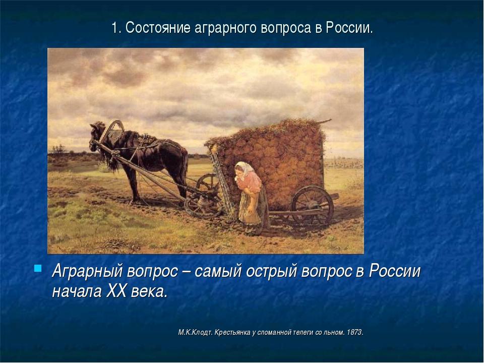 1. Состояние аграрного вопроса в России. Аграрный вопрос – самый острый вопро...
