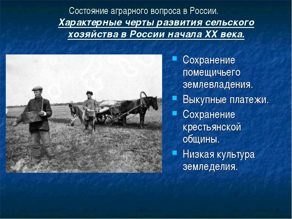 Состояние аграрного вопроса в России. Характерные черты развития сельского хо...