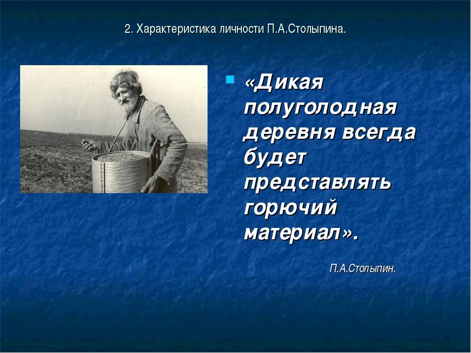 2. Характеристика личности П.А.Столыпина. «Дикая полуголодная деревня всегда...