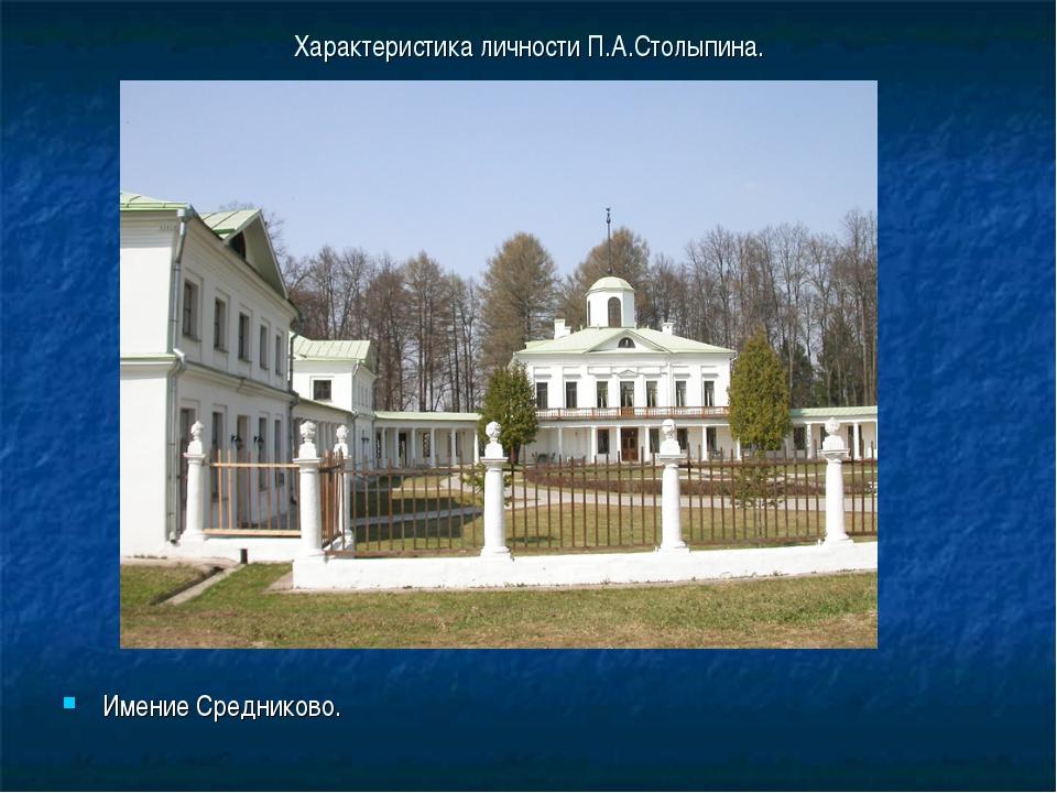 Характеристика личности П.А.Столыпина. Имение Средниково.