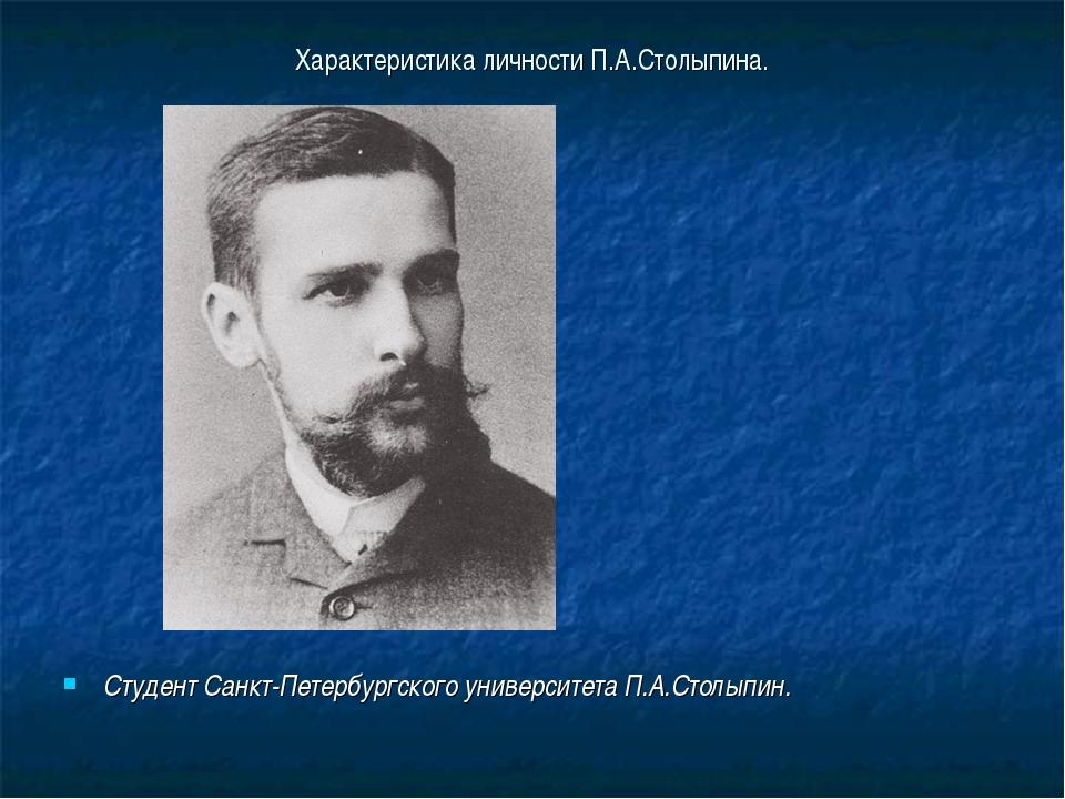 Характеристика личности П.А.Столыпина. Студент Санкт-Петербургского университ...