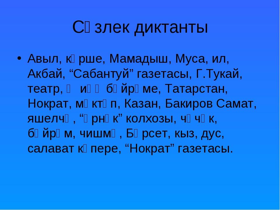 """Сүзлек диктанты Авыл, күрше, Мамадыш, Муса, ил, Акбай, """"Сабантуй"""" газетасы, Г..."""
