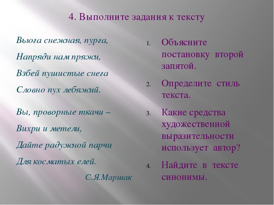 4. Выполните задания к тексту Вьюга снежная, пурга, Напряди нам пряжи, Взбей...