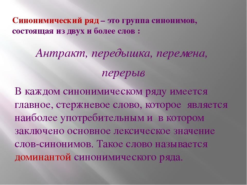 Синонимический ряд – это группа синонимов, состоящая из двух и более слов : А...