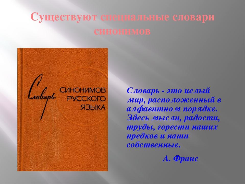 Существуют специальные словари синонимов Словарь - это целый мир, расположенн...