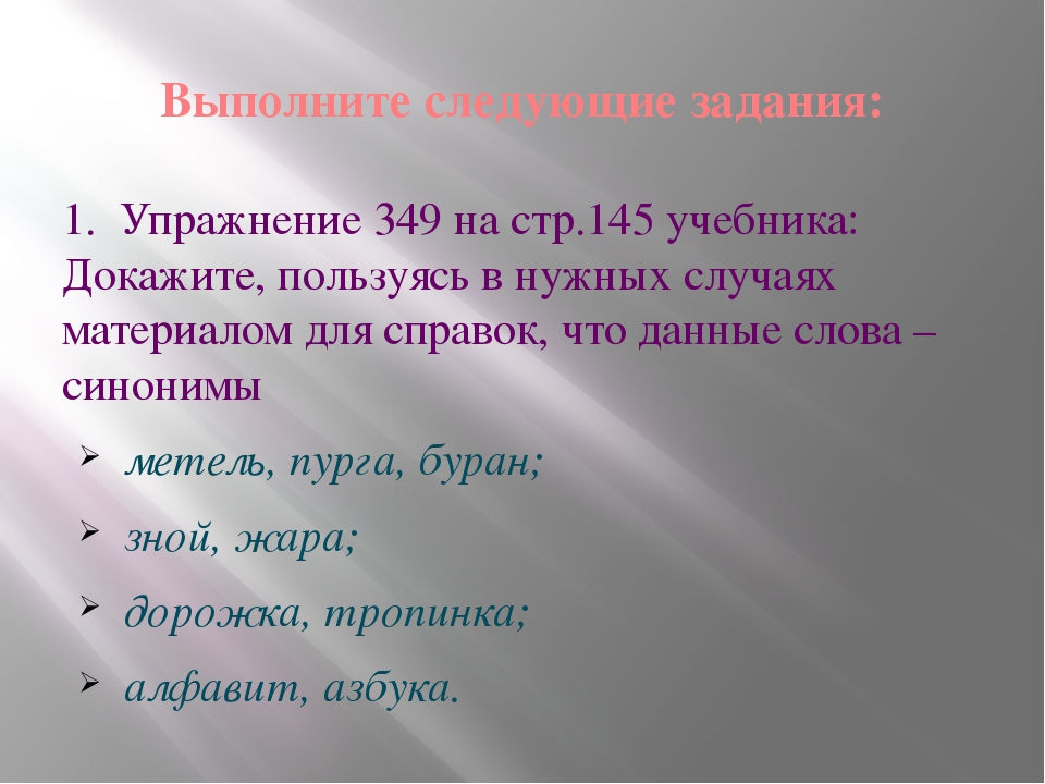 Выполните следующие задания: 1. Упражнение 349 на стр.145 учебника: Докажите,...