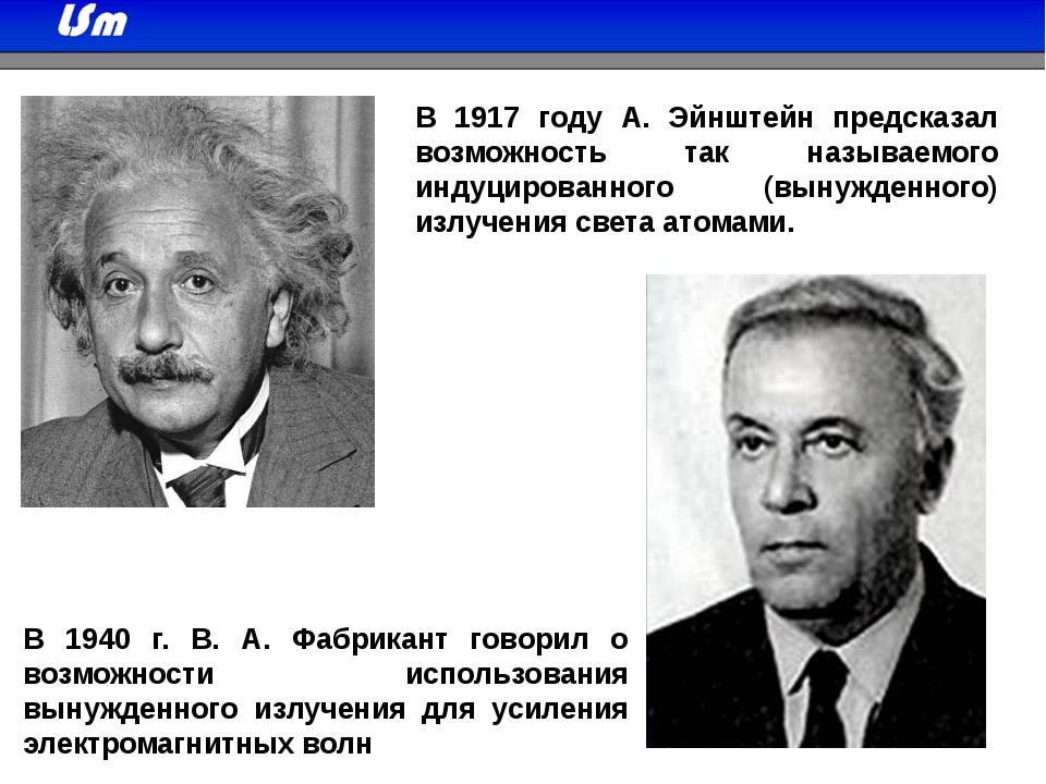 В 1917 году А. Эйнштейн предсказал возможность так называемого индуцированног...
