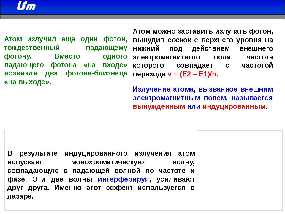 hv hv До излучения Излучение После излучения hv hv hv До излучения Излучение...