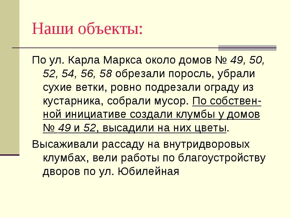 Наши объекты: По ул. Карла Маркса около домов № 49, 50, 52, 54, 56, 58 обреза...