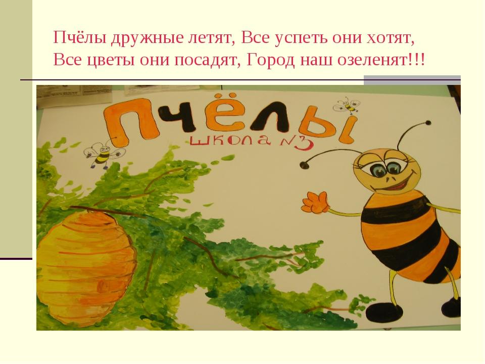 Пчёлы дружные летят, Все успеть они хотят, Все цветы они посадят, Город наш о...