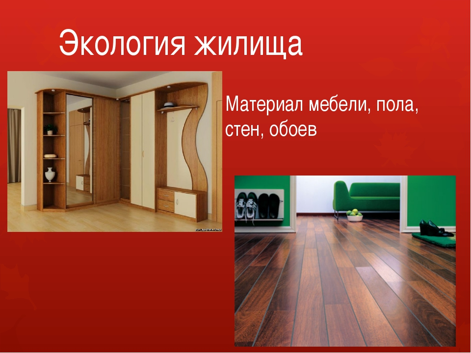 Экология жилища Материал мебели, пола, стен, обоев
