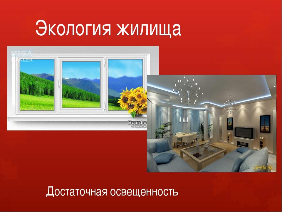 Экология жилища Достаточная освещенность