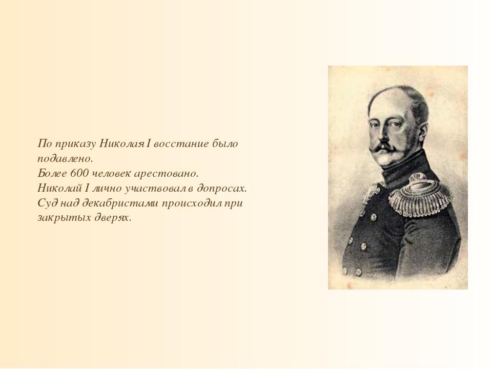 По приказу Николая I восстание было подавлено. Более 600 человек арестовано....