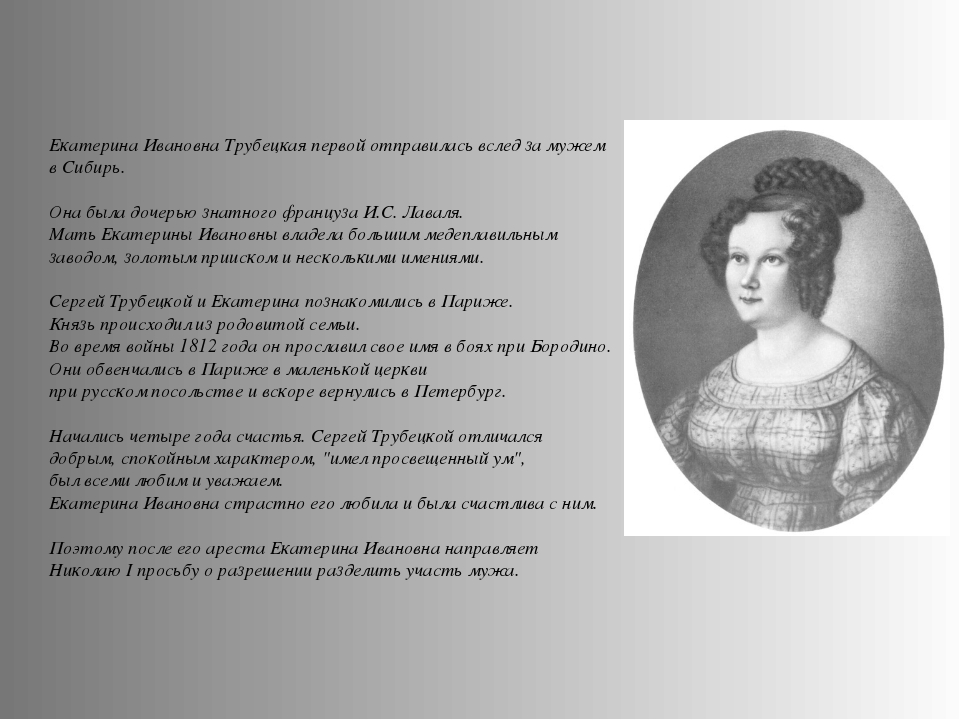 Екатерина Ивановна Трубецкая первой отправилась вслед за мужем в Сибирь. Она...